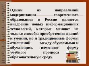 Одним из направлений модернизации современного образования в России является