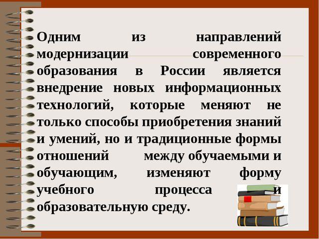 Одним из направлений модернизации современного образования в России является...