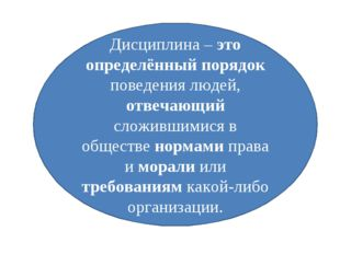 Дисциплина – это определённый порядок поведения людей, отвечающий сложившимис