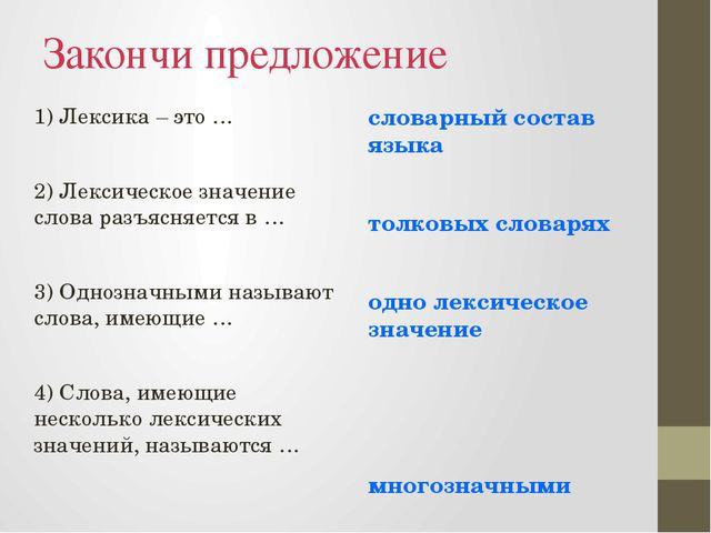 Закончи предложение 1) Лексика – это … 2) Лексическое значение слова разъясня...