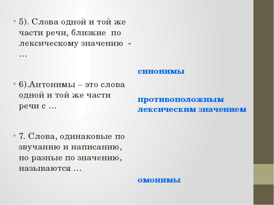 5). Слова одной и той же части речи, близкие по лексическому значению - … 6)....