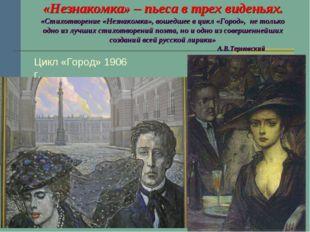 «Незнакомка» – пьеса в трех виденьях. «Стихотворение «Незнакомка», вошедшее в