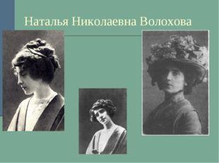 Наталья Николаевна Волохова