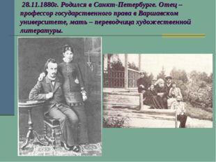 28.11.1880г. Родился в Санкт-Петербурге. Отец – профессор государственного п