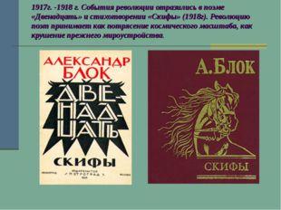 1917г. -1918 г. События революции отразились в поэме «Двенадцать» и стихотвор