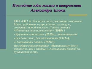 1918 -1921 гг. Как поэт после революции замолкает. Много работает в учрежден