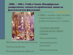 1898г. – 1906 г. Учеба в Санкт-Петербургском университете, сначала на юридич