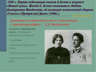 1903 г. Первая публикация стихов А.Блока в журнале «Новый путь». Женой А. Бл