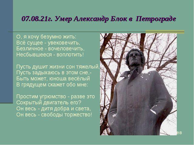 07.08.21г. Умер Александр Блок в Петрограде Владимир Лазарев О, я хочу безумн...