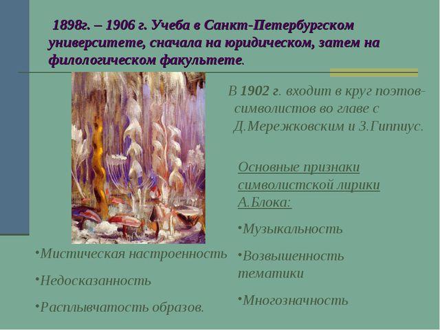 1898г. – 1906 г. Учеба в Санкт-Петербургском университете, сначала на юридич...