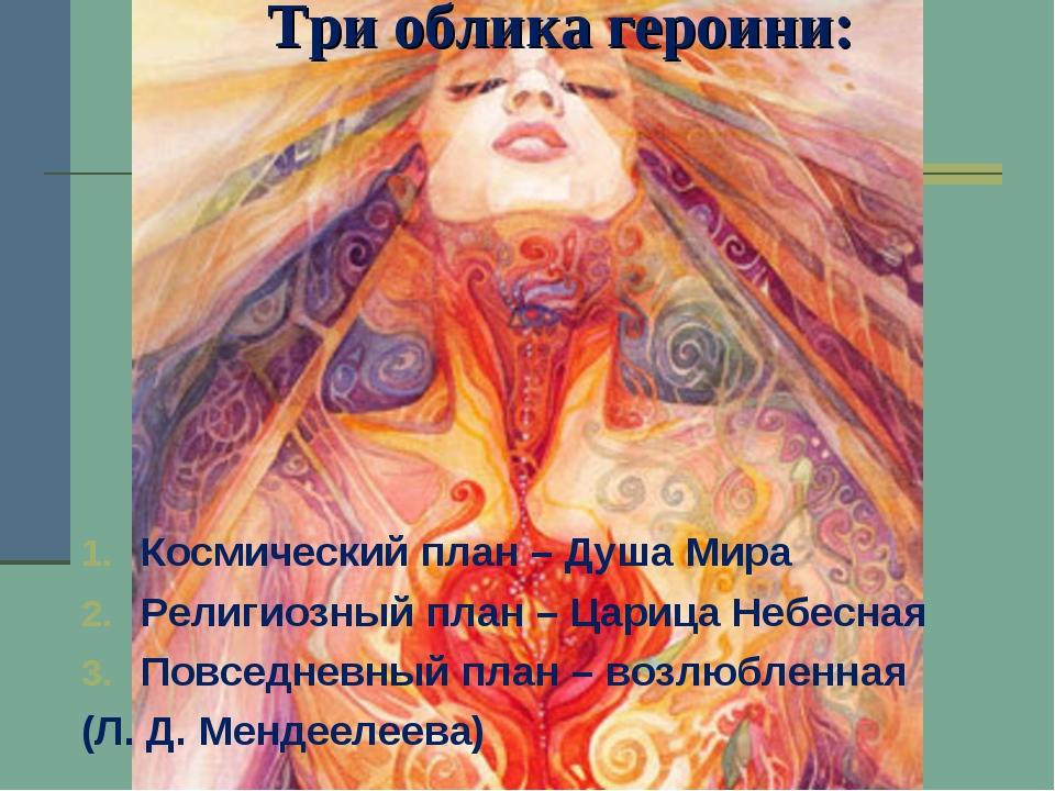 Три облика героини: Космический план – Душа Мира Религиозный план – Царица Не...