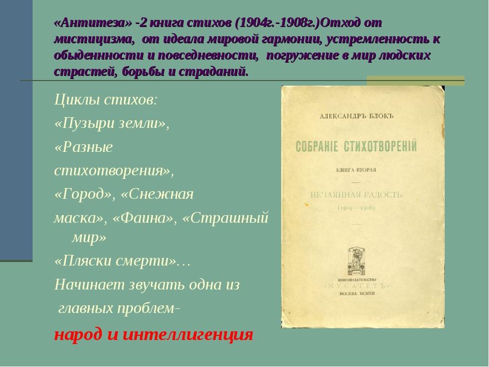 «Антитеза» -2 книга стихов (1904г.-1908г.)Отход от мистицизма, от идеала миро...