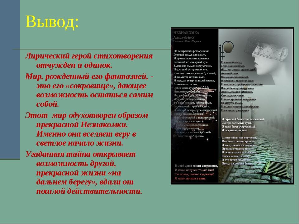 Лирический герой стихотворения отчужден и одинок. Мир, рожденный его фантазие...