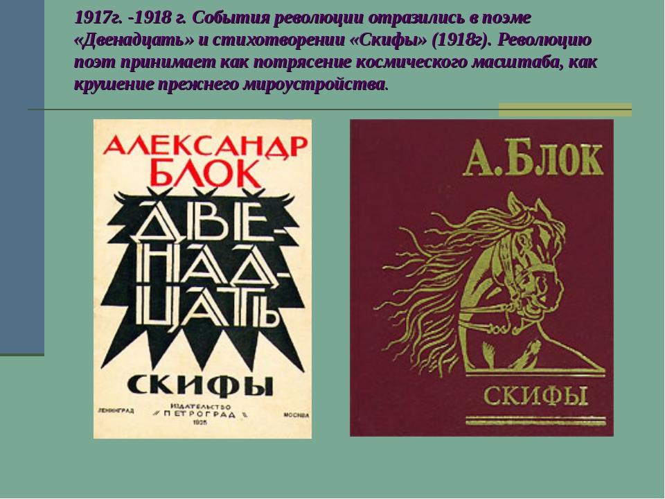 1917г. -1918 г. События революции отразились в поэме «Двенадцать» и стихотвор...