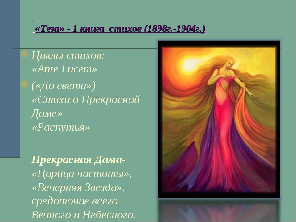 «Теза» - 1 книга стихов (1898г.-1904г.) Циклы стихов: «Ante Lucem» («До свет...