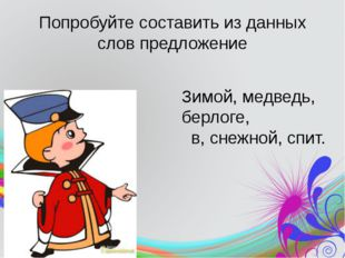 Попробуйте составить из данных слов предложение Зимой, медведь, берлоге, в, с