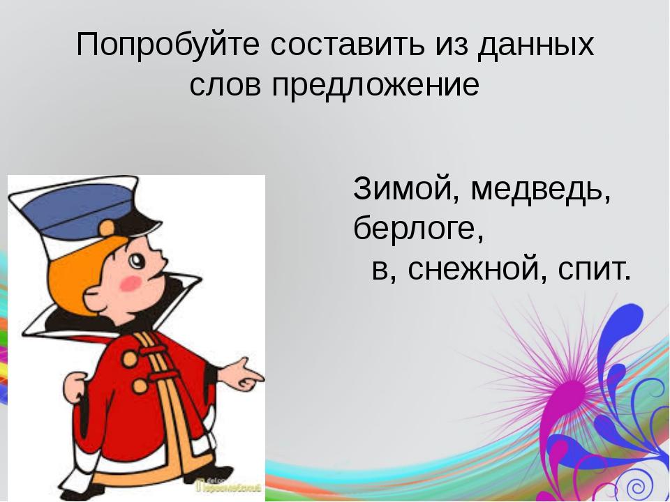 Попробуйте составить из данных слов предложение Зимой, медведь, берлоге, в, с...