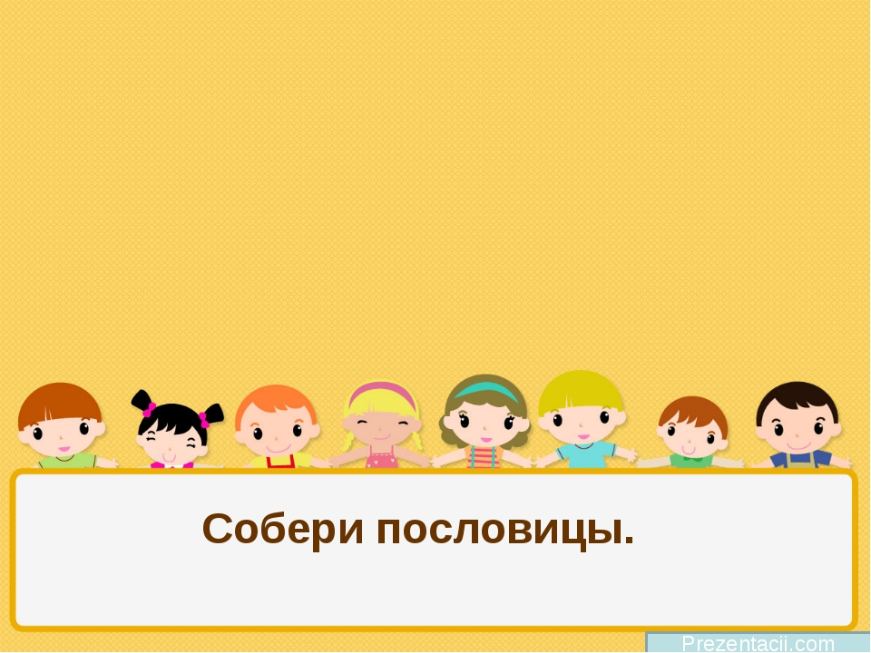 Собери пословицы. Prezentacii.com