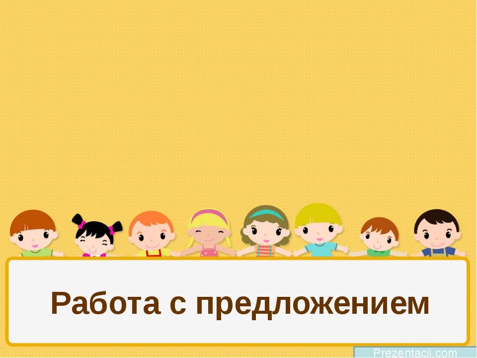 Работа с предложением Prezentacii.com