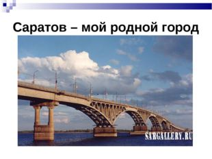 Саратов – мой родной город