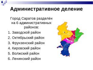 Административное деление Город Саратов разделён на 6 административных районов