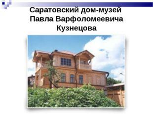 Саратовский дом-музей Павла Варфоломеевича Кузнецова