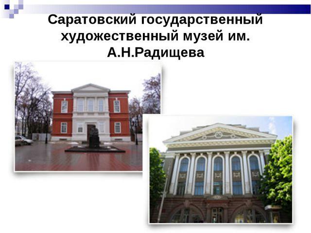 Саратовский государственный художественный музей им. А.Н.Радищева