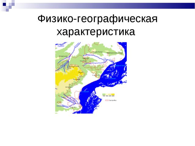 Физико-географическая характеристика