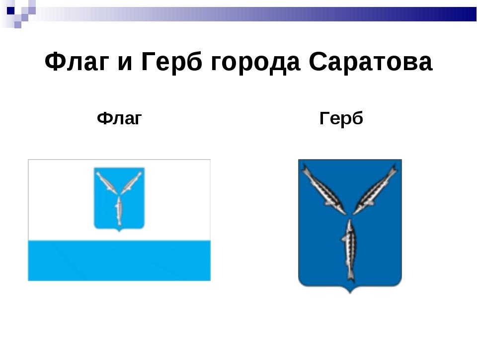 Флаг и Герб города Саратова Флаг Герб