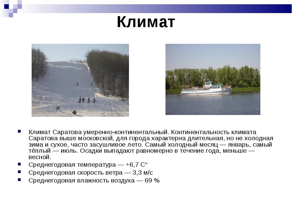 Климат Климат Саратова умеренно-континентальный. Континентальность климата Са...