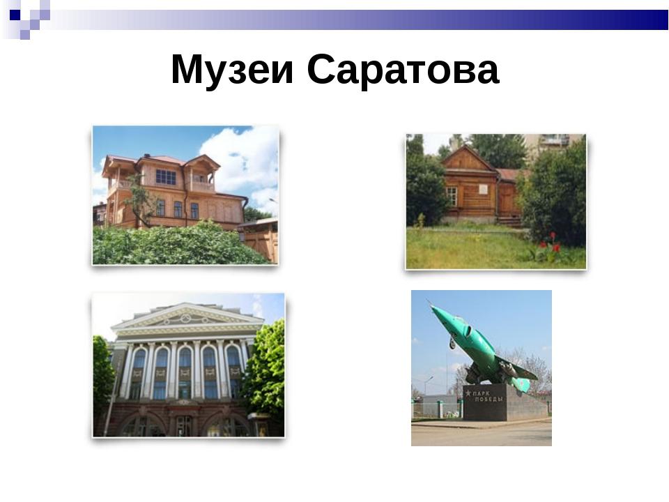 Музеи Саратова