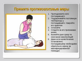 Примите противошоковые меры Приподнимите ноги пострадавшего Поддерживайте пос