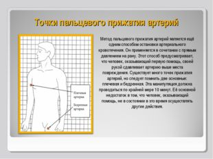 Точки пальцевого прижатия артерий Метод пальцевого прижатия артерий является