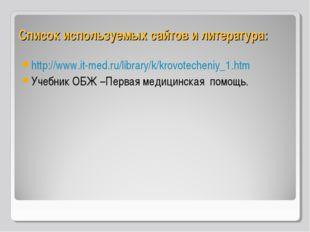 Список используемых сайтов и литература: http://www.it-med.ru/library/k/krovo