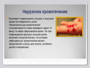 Наружное кровотечение Вызывает повреждение сосудов с выходом крови на поверхн