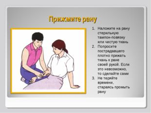 Прижмите рану Наложите на рану стерильную тампон-повязку или чистую ткань Поп