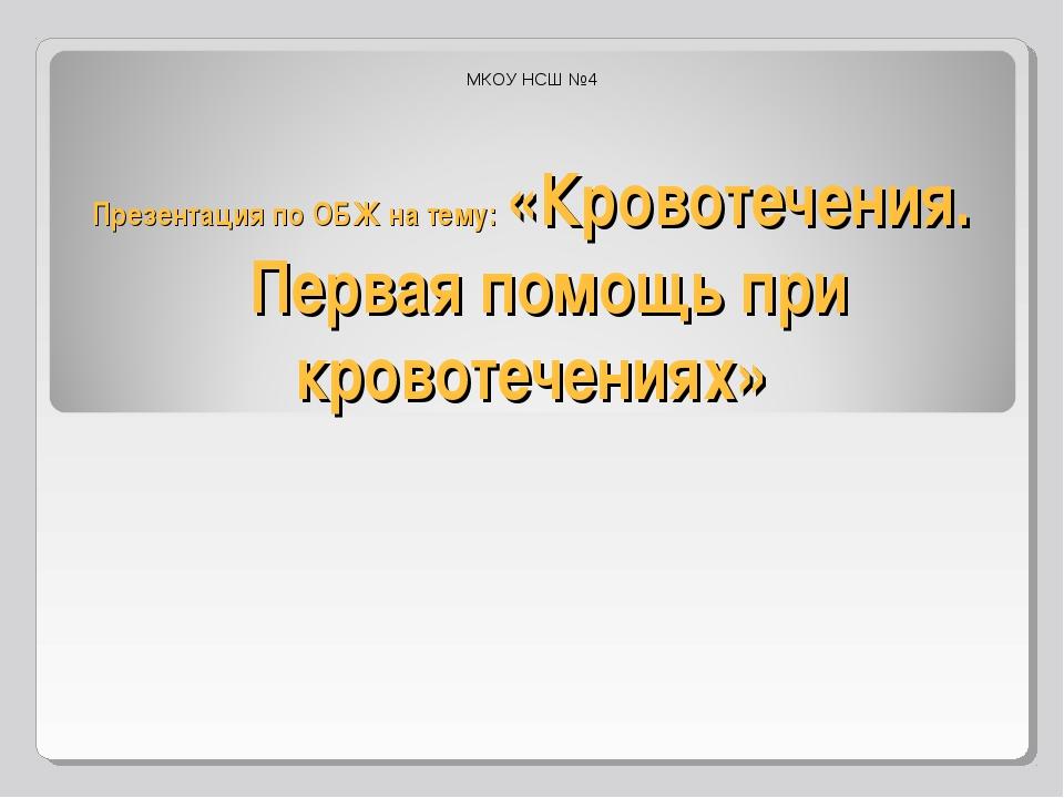 Презентация по ОБЖ на тему: «Кровотечения. Первая помощь при кровотечениях» М...