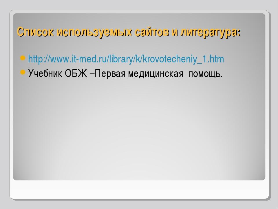 Список используемых сайтов и литература: http://www.it-med.ru/library/k/krovo...