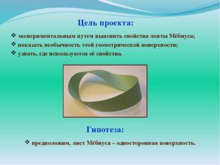 Цель проекта: предположим, лист Мёбиуса – односторонняя поверхность. эксперим