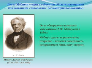 Лента Мёбиуса – один из объектов области математики под названием «топология»