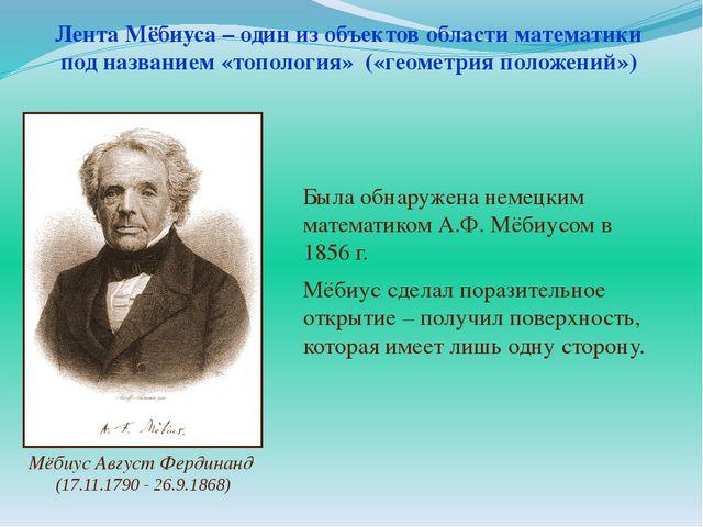 Лента Мёбиуса – один из объектов области математики под названием «топология»...