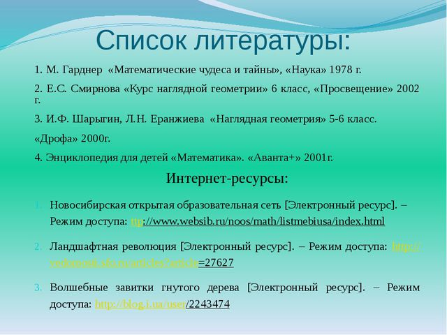 Список литературы: 1. М. Гарднер «Математические чудеса и тайны», «Наука» 197...