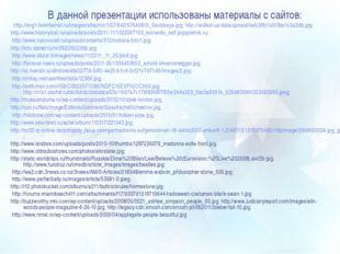 В данной презентации использованы материалы с сайтов: http://img1.liveintern