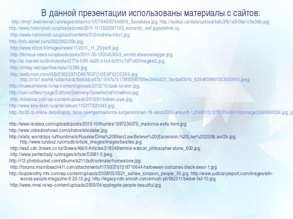 В данной презентации использованы материалы с сайтов: http://img1.liveintern...