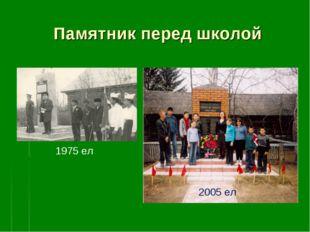 Памятник перед школой 1975 ел 2005 ел
