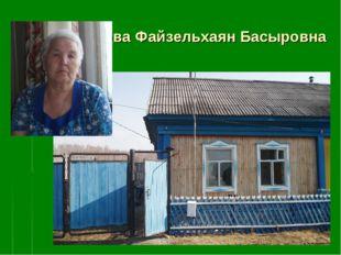 Карымова Файзельхаян Басыровна