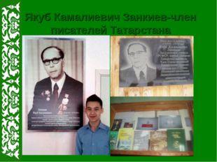 Якуб Камалиевич Занкиев-член писателей Татарстана