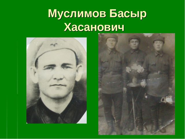 Муслимов Басыр Хасанович