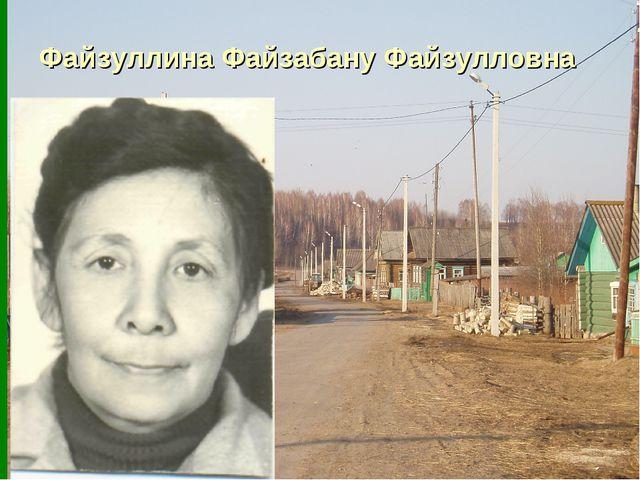 Файзуллина Файзабану Файзулловна