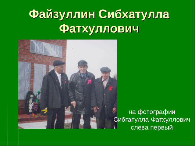 Файзуллин Сибхатулла Фатхуллович на фотографии Сибгатулла Фатхуллович слева п...